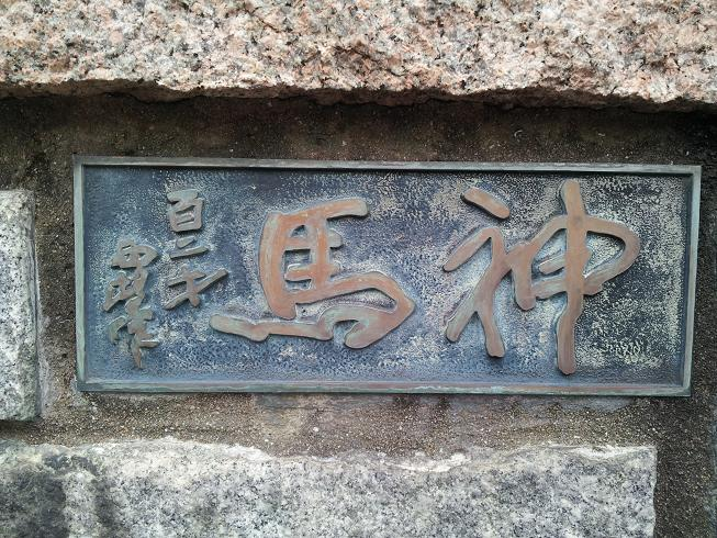 長崎県,長崎市,パワースポット,おすすめ,人気,恋愛運,仕事運,癒し,インスタ
