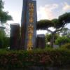 【佐世保東山旧海軍墓地・東公園】心が癒されるパワースポット!桜の名所で花見もおす