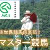 【凱旋門賞2020】日本馬の悲願達成なるか!予想,枠順,注目馬,血統,騎手など情報まとめ
